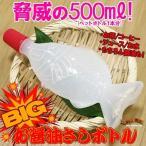 【送料380円】 ビック醤油さしボトル たれびん型水筒
