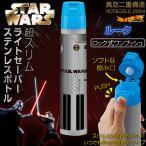 STAR WARS スターウォーズ 水筒 超スリムロック式 ワンプッシュ ステンレスボトル 230ml ルーク ・スカイウォーカー SDSS2