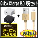 Quick Charge 2.0充電器+2A充電ケーブルセット 急速充電2 スマホ USB充電器 急速充電 スマホ 高出力 ACアダプター qc2.0 充電器  usb type-c