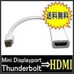 Mini Displayport/Thunderbolt to HDMI 変換 アダプタ 送料無料