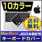 macbook キーボードカバー macbook air 11 13 pro retina13 15 キーボード 防塵カバー 日本語配列