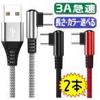 micro USB ケーブル 急速充電ケーブル 2A 充電ケーブル  2M長さ スマホ・タブレットPC用  充電ケーブル 急速充電 スマホ