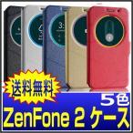 zenfone2 ケース 手帳型 ZE551ML asus zenfone 2 ze551ml カバー View Flip Cover