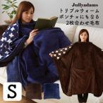 着る毛布 ブランケット ポンチョにもなる3way 2枚合わせ毛布/シングルサイズ 軽くてあったかフランネル毛布 クッション【Jullyadams/ジュリーアダムス】