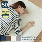 やわらか天竺ニット 敷きパッド/セミダブルサイズ 綿100% Tシャツみたいなやわらかニット 敷パッド ベッドパッド jullyadams