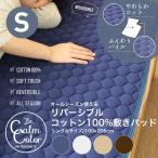 ショッピング敷きパッド 敷きパッド シングルサイズ コットン100%リバーシブル ニット&パイル オールシーズン使える綿100%敷パッド ベッドパッド