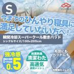 ショッピングひんやり ひんやりマット 強冷感敷きパッド スーパークール Q-max値0.5 シングルサイズ 抗菌防臭・高通気・ムレにくく快適な夏用敷きパッド