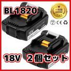マキタ バッテリー BL1820 軽量 互換 2個セット 18V 2.0Ah  BL1830B BL1840B BL1850B BL1890B DC18RC 対応
