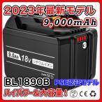 マキタ BL1890B 18v 9.0Ah 1個 大容量 バッテリー 互換 makita