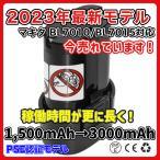 マキタ  BL7010  7.2v 1個  互換 バッテリー 3.0Ah  makita