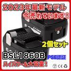 日立 BSL1860B 互換 バッテリー 2個セット 残量表示 18V 6000mAh BSL1860 BSL1830 BSL 1830B BSL1850 BSL1850B UC18YDL UC18YSL2 UC18YFSL など対応