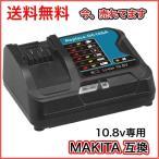 マキタ 充電器 DC10SA DC10WD 10.8V - 12V 対応 BL1015 BL1050 BL1030 BL1060 互換品 makita 急速充電器