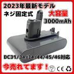 Dyson ダイソン バッテリー DC31 DC34 DC35 DC44 DC45 DC56 (Type B ネジ式)互換 1個