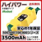 ルンバ ハイパワー バッテリー 互換 500・600・700・800シリーズ対応 14.4v 超長期間稼動 irobot アイロボット 交換用バッテリー