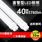 倉庫照明 工場用led照明 直管型ledランプ 36w 口金G13 蛍光灯 種類 直管 LED蛍光灯 40W形 直管120cm led直管ランプ 蛍光灯 ledに変えるには led蛍光灯 交換