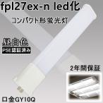 fpl27ex-n led化 fpl27exn fpl27 蛍光灯 ツイン蛍光灯 ledに交換 コンパクト蛍光灯  fpl27ex fpl27形 fpl27型 3波長形 10w 口金GY10Q fhp23en led蛍光灯