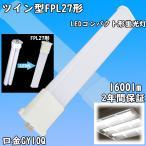 fpl27ex-n led LED蛍光灯 コンパクト形蛍光ランプ 工事必要
