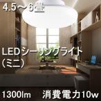 シーリングライト led 6畳 ledシーリングライト 10W 1300lm LEDライト シーリングライト PSE認証済み 引掛式 簡単取付 家庭用照明 led お部屋を明るく