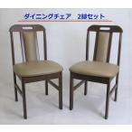 ダイニングチェア 2脚セット 木製 カフェチェア 食卓椅子 ダイニング椅子 ブラウン at-6267br-2