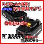 1年保証 マキタ バッテリー 互換 BL1860B 18V 6000mAh 2個セット 残量表示付 DC18RC DC18RD DC18RF 純正充電器対応 BL1820 BL1830B BL1840B BL1850B TD171 対応