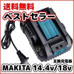 マキタ 充電器 互換 DC18RC (小型タイプ) 14.4v 18v バッテリー 対応 BL1820 BL1830 BL1830B BL1860 BL1860B BL1890 BL1890B 対応