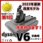 【1年保証】ダイソン V6 互換 バッテリー DC58 DC59 DC61 DC62 DC72 DC74 掃除機 対応
