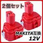 マキタ PA12  2個セット 大容量  1250 1235 1235B 1235F 1234 1233 1222 1220 1202対応 ニッケル水素バッテリー 1年保証付