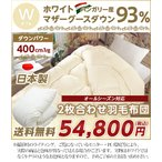 日本寝具通信販売の画像2