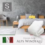 ショッピングイタリア イタリア産 イタリアンアルプス アルプス・ウィンドフォール ホワイトマザーグースダウン95% 羽毛掛布団 シングル