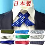 日本製蝶ネクタイ 3.5cm ポリエステル クロスタイ カラー 2068-251