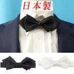 日本製蝶ネクタイ  5cm T / R 剣先タータンチェック 2068-601