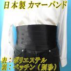 日本製カマーバンド 裏ベッチン S〜Lサイズ 2078-001