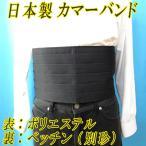 日本製カマーバンド 裏ベッチン LLサイズ 2078-002
