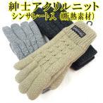 紳士ニット手袋 ケーブル編み シンサレート No.1615 6153-006