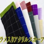 日本製アクリルスカーフ ラメ格子(スクウェア) 7191-001