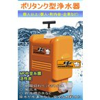 ポリタンク型非常用浄水器『コッくん飲めるゾウ ミニ』