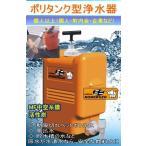 ポリタンク型非常用浄水器『コッくん飲めるゾウ ミニ(シャワーノズルセット)』