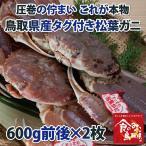 タグ付き松葉ガニ(活) 中サイズ2枚で1.2kg前後