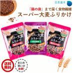 【送料込ゆうパケット配送】スーパー大麦ふりかけ3個セット(ひじき×1、梅かつお×2)