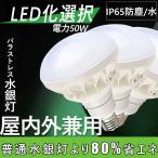 LED電球 スポットライト  500W相当 E39口金 バラストレス水銀灯 PAR56 LED電球 50W LED 8000lm LED ビーム電球 par56 看板  レンズタイプ IP65防水