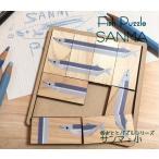 ¥1000ポッキリ!木製パズル ASOBIDEA アソビディア 絵合わせ 日本製 国産材 知育玩具 木のおもちゃ 脳トレ【おととパズル・サンマ】