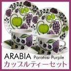 【送料無料】陶磁器界のプリンス「カイピアンネン」のデザイン