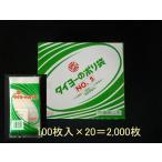 タイヨーのポリ袋No.5 0.03×100×190 2,000枚入1箱