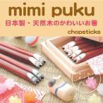 箸 mimipuku みみぷく 選べるデザイン 柴犬/ミケ猫/パンダ/ウサギ