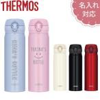 【名入れ無料】サーモス THERMOS 真空断熱ケータイマグ 水筒 500ml JNL-504 送料無料