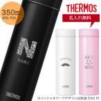 【名入れ対応】THERMOS 真空断熱 ケータイマグ サーモス 350ml JOG-350