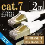 LANケーブル cat7 2m ホワイト 0947
