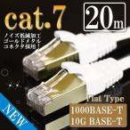 ストレート LANケーブル 20m カテゴリー7 cat7  ホワイト ゴールドメタルコネクタ