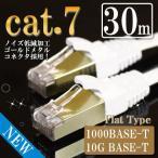 LANケーブル 30m カテゴリー7 cat7 ホワイト ゴールドメタルコネクタ