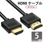 HDMIケーブル スリム 5m ver2.0 スリムタイプ 金メッキ仕様 超軽量 120g メール便送料無料
